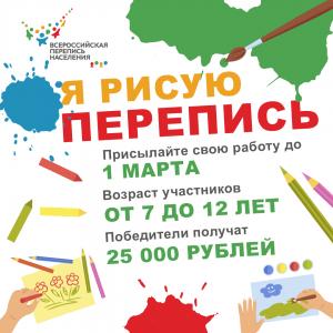О конкурсе детского рисунка в рамках подготовки к Всероссийской переписи населения